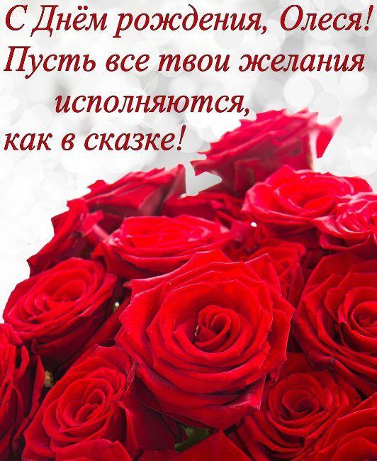 Олеся с днем рождения картинки для девушки в стихах (8)