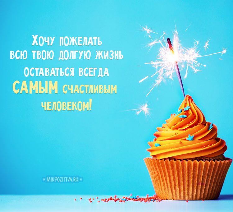Поздравления с днем рождения для творческих людей