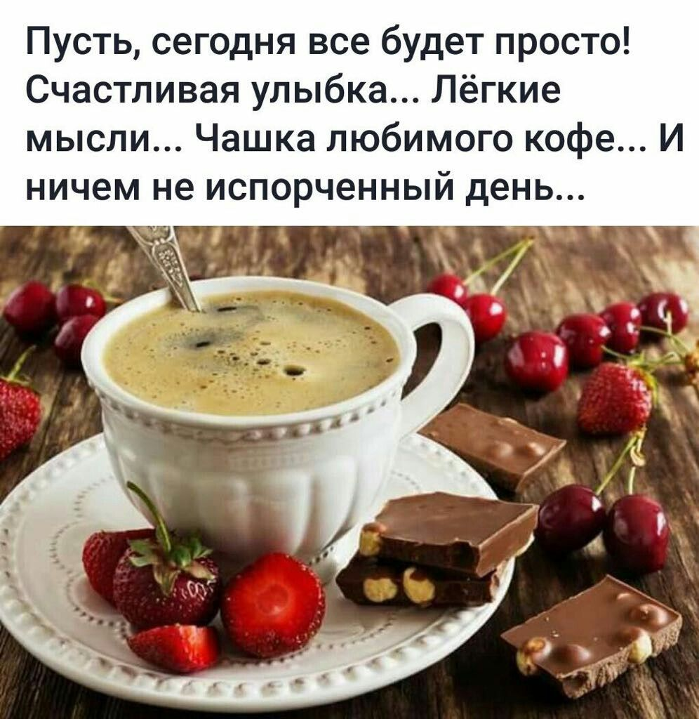 Открытка с добрым утром для женщины с намеком (1)