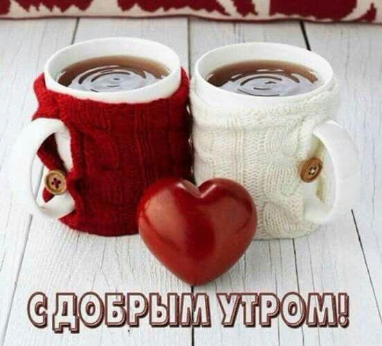 Открытка с добрым утром для женщины с намеком (11)