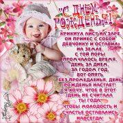 Открытка с поздравлением с рождением дочки для мамы (1)