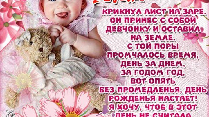 Поздравление с днем рождения 18 дочери подруги