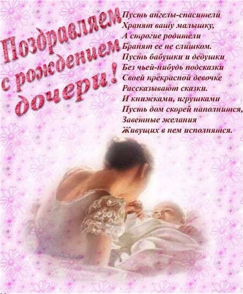 Открытка с поздравлением с рождением дочки для мамы (11)