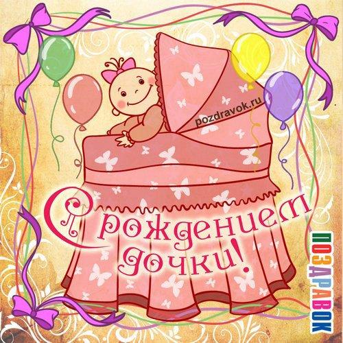 Открытка с поздравлением с рождением дочки для мамы (13)