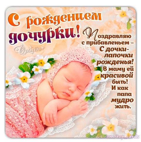 Открытка с поздравлением с рождением дочки для мамы (14)