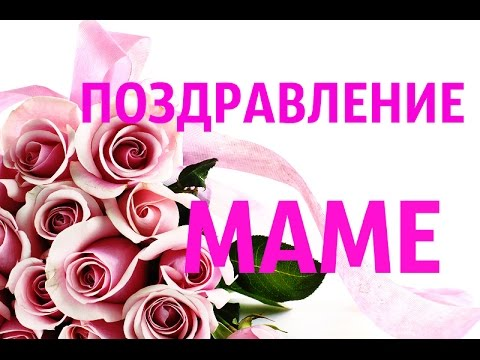 Открытка с поздравлением с рождением дочки для мамы (19)