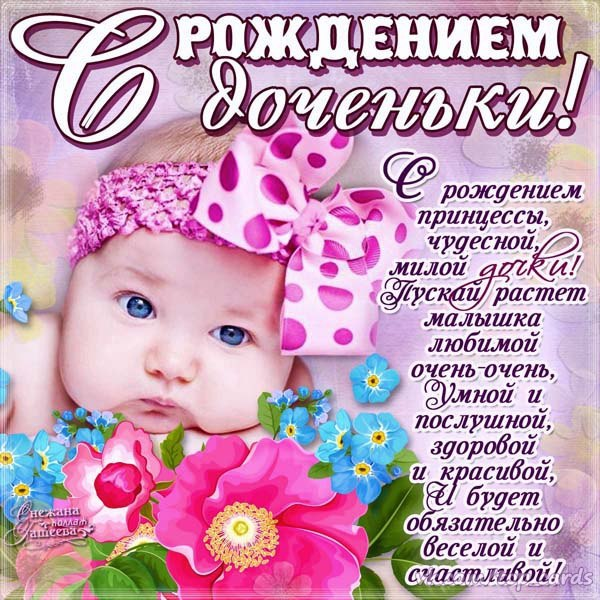Открытка с поздравлением с рождением дочки для мамы (4)