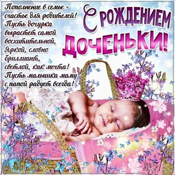 Открытка с поздравлением с рождением дочки для мамы (6)