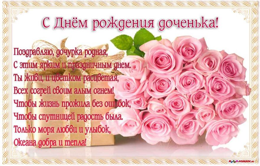 Открытка с поздравлением с рождением дочки для мамы (7)