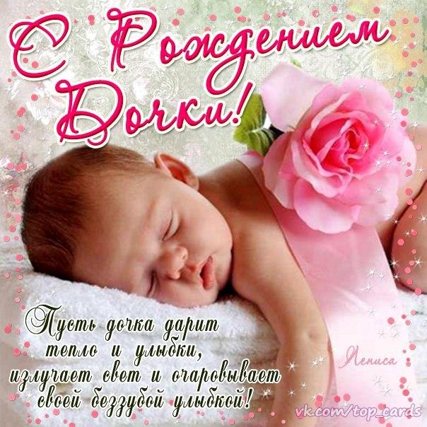 Открытка с поздравлением с рождением дочки для мамы (9)