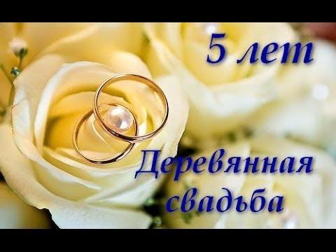 Открытки и картинки поздравления с деревянной свадьбой   подборка (19)
