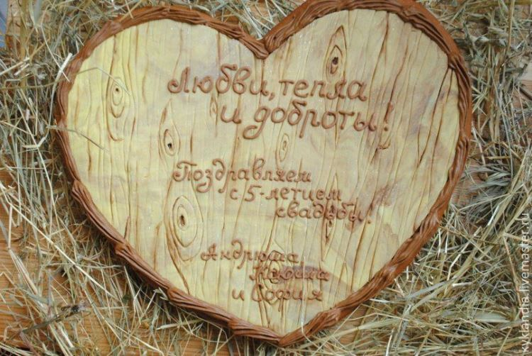 Днем рождения, открытки к деревянной свадьбы