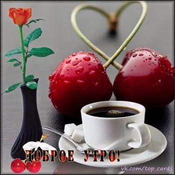 Открытки любимой женщине красивые и романтические с добрым утром (13)