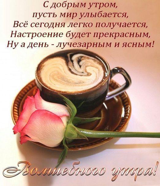 Открытки любимой женщине красивые и романтические с добрым утром (5)