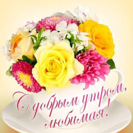 Открытки любимой женщине красивые и романтические с добрым утром (8)