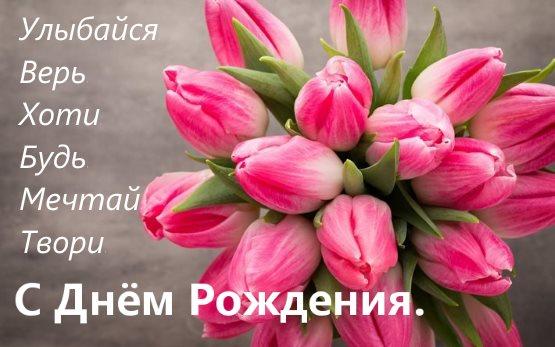 Открытки с днем рождения женщине красивые цветы тюльпаны (11)