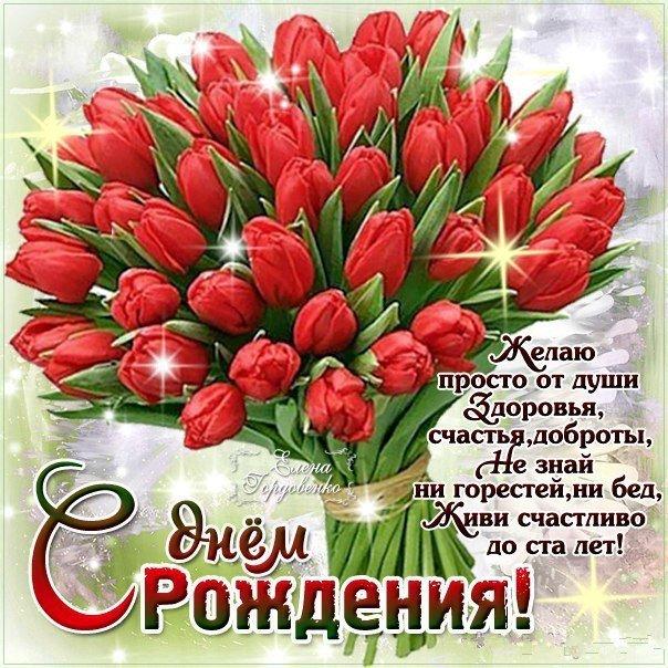 Открытки с днем рождения женщине красивые цветы тюльпаны (14)