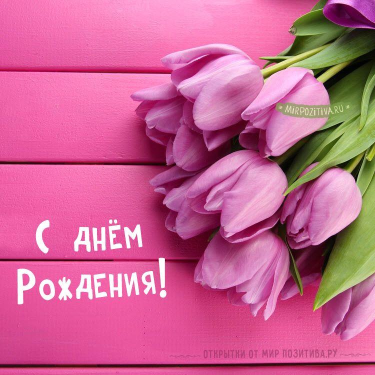 Открытки с днем рождения женщине красивые цветы тюльпаны (19)