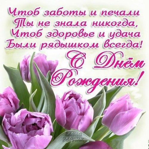 Открытки с днем рождения женщине красивые цветы тюльпаны (2)
