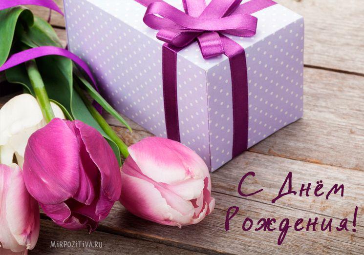 Открытки с днем рождения женщине красивые цветы тюльпаны (4)
