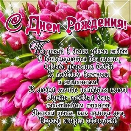 Открытки с днем рождения женщине красивые цветы тюльпаны (6)
