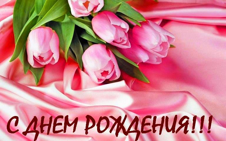 Открытки с днем рождения женщине красивые цветы тюльпаны (7)