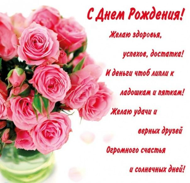 Открытки с днем рождения женщине с именем Вера (1)
