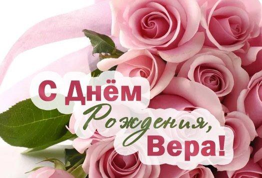 Открытки с днем рождения женщине с именем Вера (10)