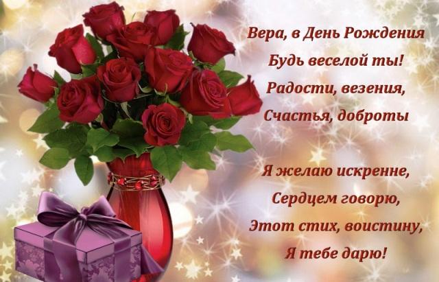 Открытки с днем рождения женщине с именем Вера (12)