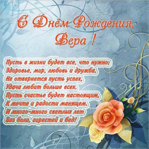 Открытки с днем рождения женщине с именем Вера (2)