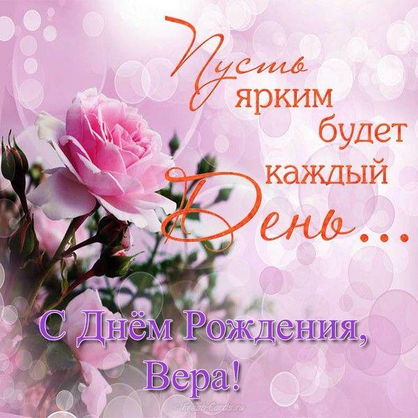 Открытки с днем рождения женщине с именем Вера (6)