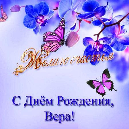 Открытки с днем рождения женщине с именем Вера (9)