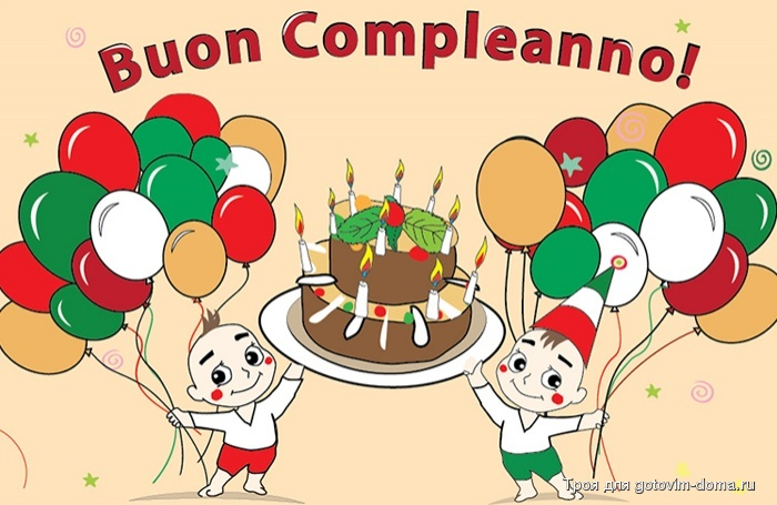 Открытки с днем рождения мужчине на итальянском (10)