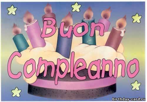Открытки с днем рождения мужчине на итальянском (8)