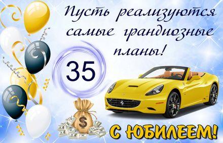 Открытки с днем рождения мужчине 35 лет прикольные (10)