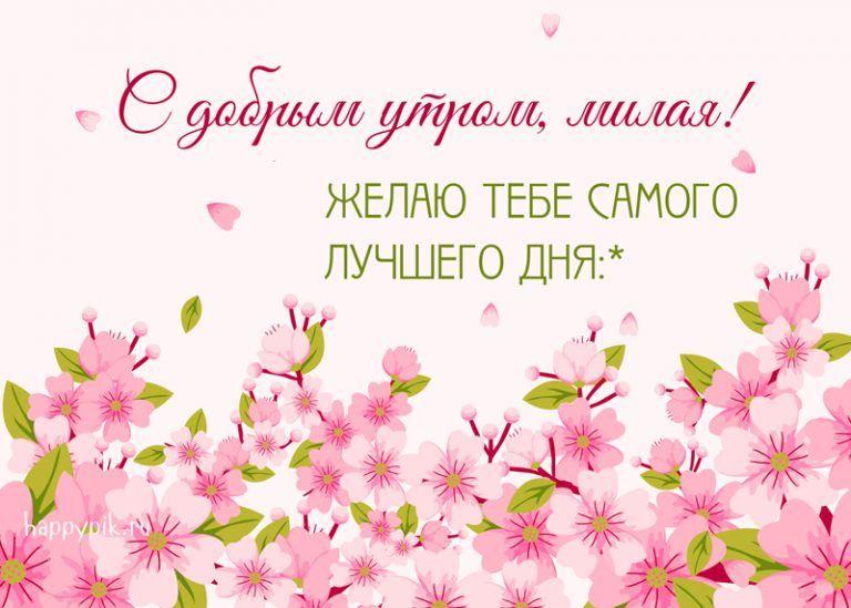 Открытки с добрым утром для любимой женщины (3)