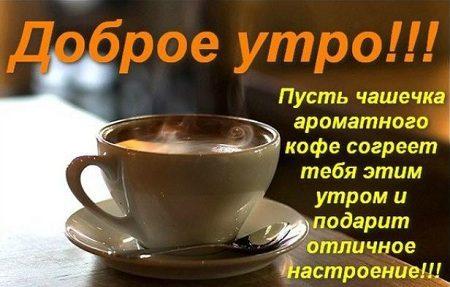 Открытки с добрым утром и хорошего дня мужчине (11)