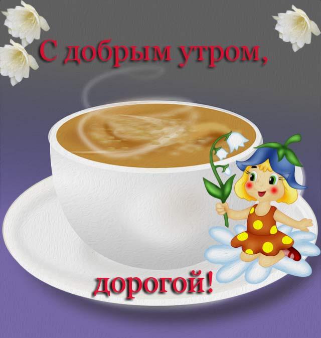 Открытки с добрым утром и хорошего дня мужчине (12)