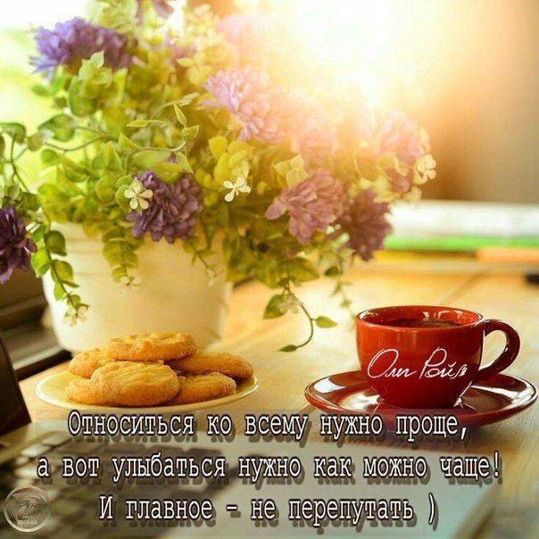 Открытки с добрым утром и хорошим настроением женщине (1)