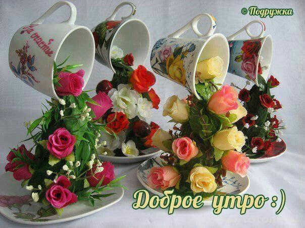 Открытки с добрым утром и хорошим настроением женщине (10)