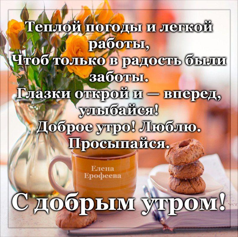Открытки с добрым утром и хорошим настроением женщине (12)