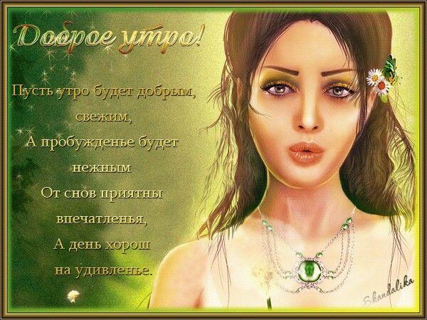 Открытки с добрым утром и хорошим настроением женщине (2)