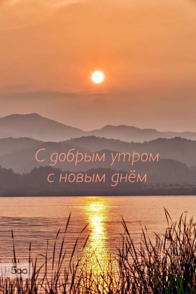 Открытки с добрым утром и хорошим настроением женщине (8)