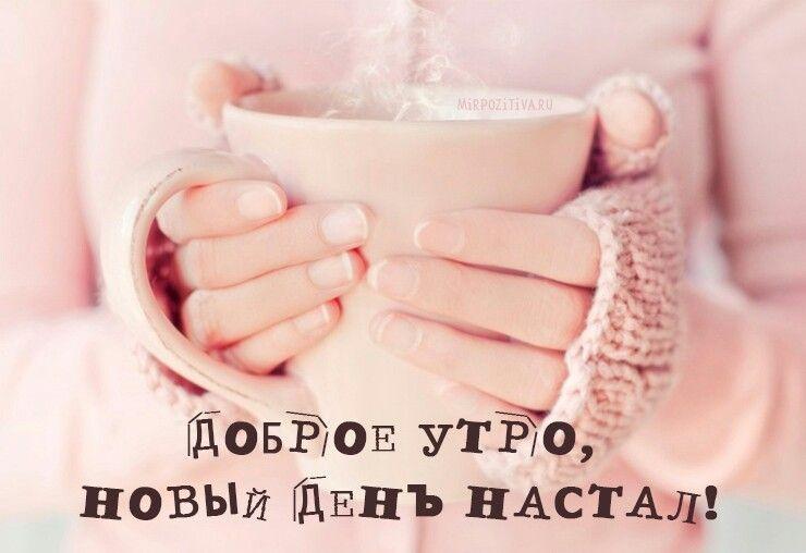 Открытки с добрым утром и хорошим настроением женщине (9)