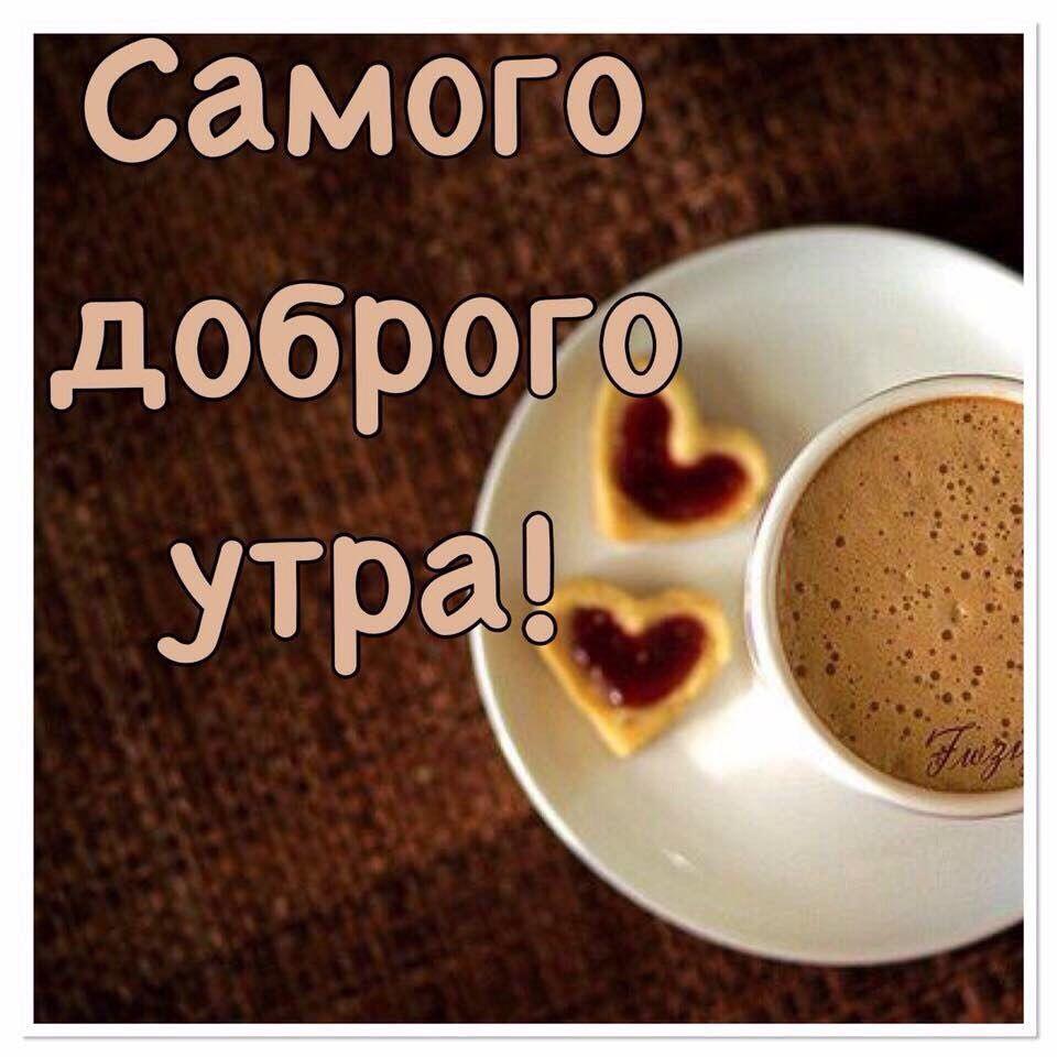 Пожелание доброго утра и удачного дня в картинках мужчине
