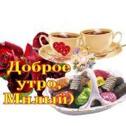 Открытки с добрым утром и хорошим настроением мужчине (8)