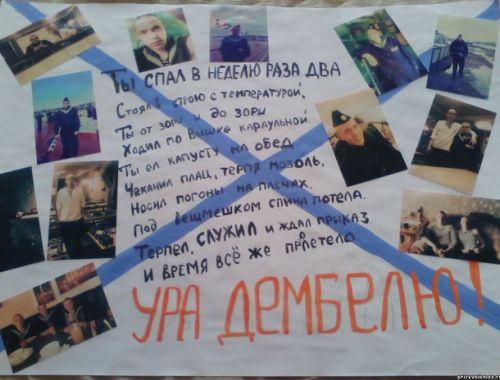 Плакаты с возвращением из армии своими руками - фото подборка (16)