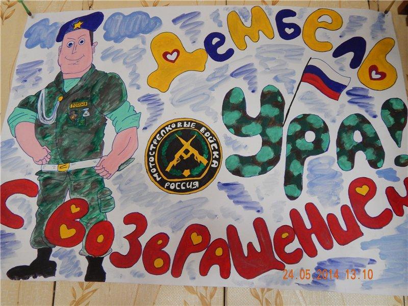 Плакаты с возвращением из армии своими руками - фото подборка (4)
