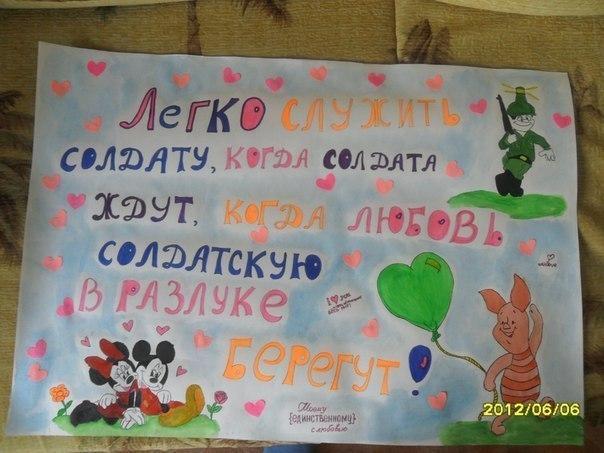 Плакаты с возвращением из армии своими руками - фото подборка (8)