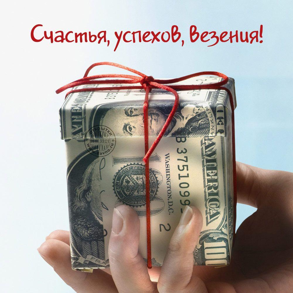 саранске картинки с деньгами к дню рождения материал важен для